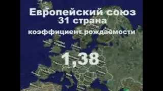 Урок №1. Демографическая ситуация в Европе