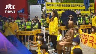 """종로구, 소녀상 주변 '집회 금지'…""""위반 시 엄중 처벌"""" / JTBC 뉴스ON"""