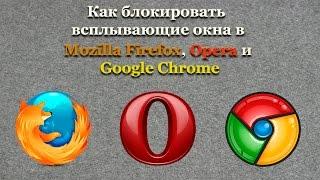 Как блокировать всплывающие окна в Mozilla Firefox, Opera и Google Chrome