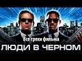 Все грехи фильма Люди в черном mp3