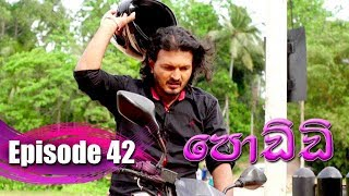 Poddi - පොඩ්ඩි | Episode 42 | 13 - 09 - 2019 | Siyatha TV Thumbnail