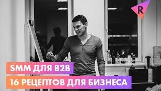 видео Продвижение B2B компании в соцсетях