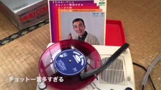 唄 植木等 作詞 中村メイコ 作曲神津善行 レコード音源はupされてなかっ...