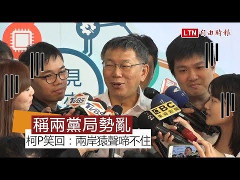 韓國瑜稱「願改變台灣」 柯P:所以是想選總統?