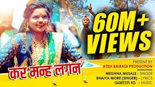 कर मन्ह लगण | kar man lagan | Official Female Version | New khandeshi Song | Singer Bhaiya More
