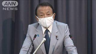 森友再調査を・・・35万人署名も麻生大臣「考えてない」(20/06/16)