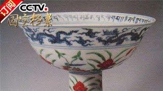 Download Video 《国宝档案》 20170622 雪域传奇——高原古寺探瑰宝 | CCTV-4 MP3 3GP MP4