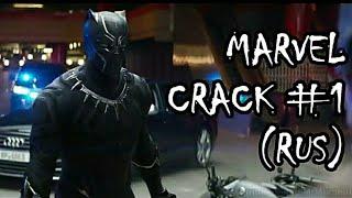 Marvel crack #1 (rus)