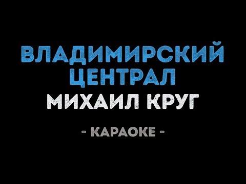 Михаил Круг - Владимирский централ (Караоке)