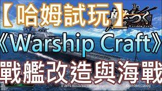 【哈姆手游試玩】《Warship Craft》戰艦改造與海戰