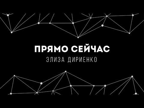 [Элиза Дириенко] Прямо сейчас | Lyrics