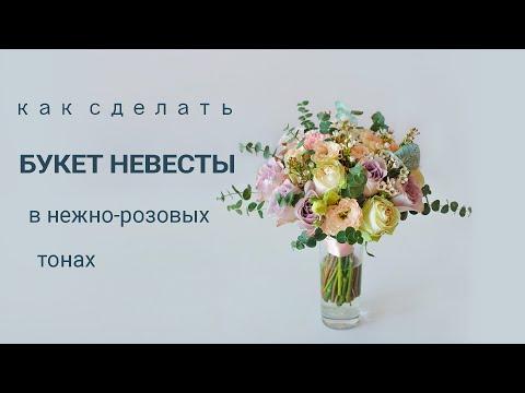Букет невесты в нежно розовых тонах из живых цветов - своими руками