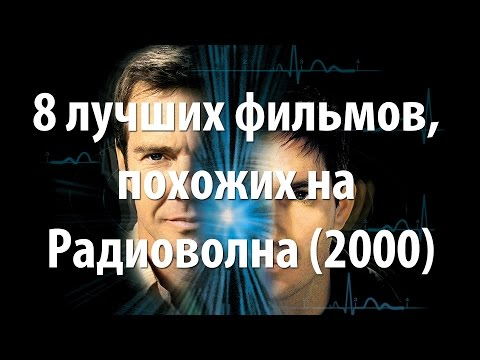 Радиоволна сезон 1 серия 10