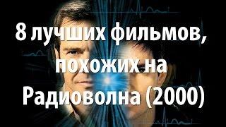 8 лучших фильмов, похожих на Радиоволна (2000)