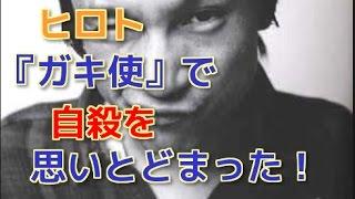 『ガキ使』が命を救ってくれた! 【関連動画】 【甲本ヒロト①】深夜の音...