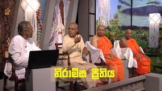 Doramadalawa - (2019-05-20) | ITN Thumbnail