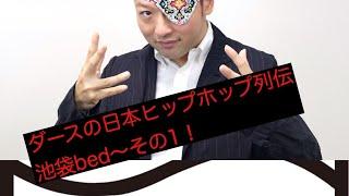YouTube動画:ダースの日本のヒップホップ列伝〜池袋 Club bed編 その1