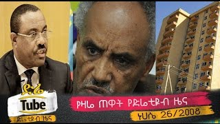 Ethiopia - The Latest Ethiopian News from DireTube - Sept 1, 2016