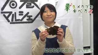 ♪生メカブの食べ方♫