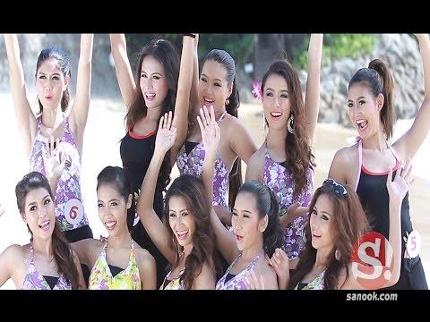 มิสยูนิเวิร์สพม่า 2014 เก็บตัวชุดว่ายน้ำ งามไม่แพ้ไทย