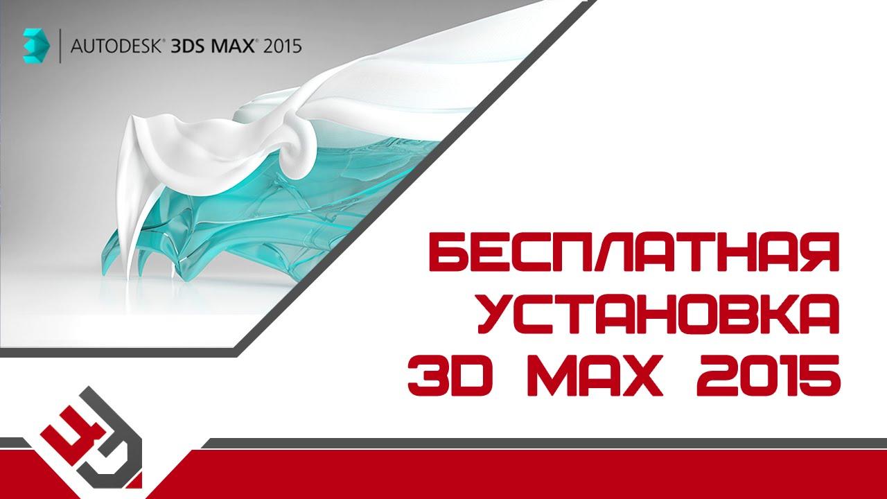 3ds max 2015 скачать торрент на русском