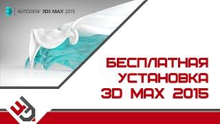 3Ds Max бесплатно. Скачать 3D Max 2015. Как установить 3д макс