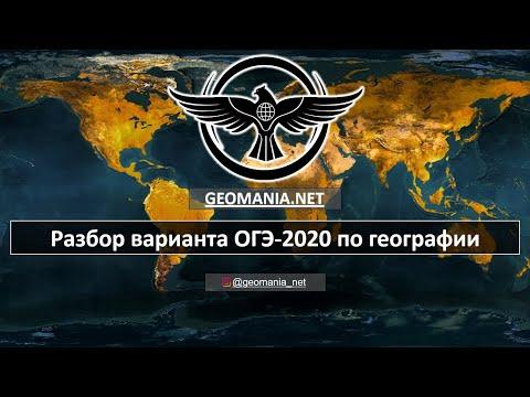 [ОГЭ ПО ГЕОГРАФИИ - 2020] Разбор варианта ОГЭ по географии (февраль)