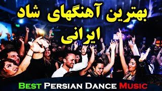 Ahang Shad Irani 2020 | Persian Dance Music |آهنگ شاد ایرانی ۲۰۲۰