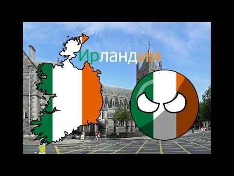 видео: SpeedArt Страна нашего времени:Ирландия CountryBalls