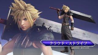 Dissidia Final Fantasy Nt キャラクター動画 クラウド