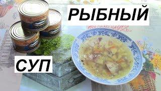 Рыбный суп / Суп из скумбрии / Суп из консервы