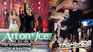 Art on Ice: Загитова, Синицина, Кацалапов и все звезды за кулисами шоу - влог Максима Транькова