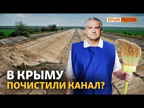В Крыму готовят канал для подачи воды с материка? | Крым.Реалии ТВ