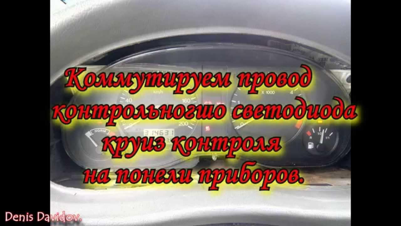 Ford Galaxy Круиз контроль.
