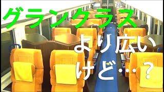 (17)特急いなほ🌾のグリーン席は本当に素晴らしいのか??【2度目の最長往復切符の旅 第128日】《秋田駅→小国駅》