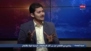 برنامج نزع الألغام : تعز من أكثر المحافظات اليمنية تلوثا بالألغام | حديث المساء