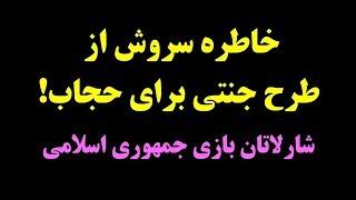 شارلاتان بازی در جمهوری اسلامی و پیشنهاد عبدالکریم سروش به حکومت