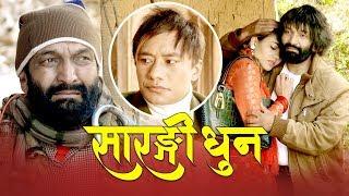 New Nepali lok song 2075 | सारंगी धुन Sarangi Dhun | Hemanta Ale | Ft. Surbir Pandit