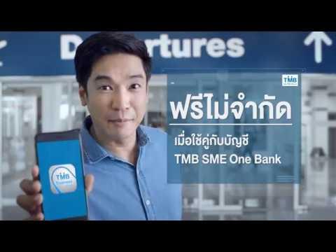 TMB Business Touch (TVC) – ธนาคารแรก ที่ให้ SME จบทุกธุรกรรมบนมือถือได้จริงๆ