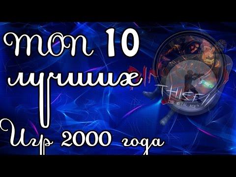 ТОП 10 лучших игр 2000 года (для слабых пк) / TOP 10 best games of 2000