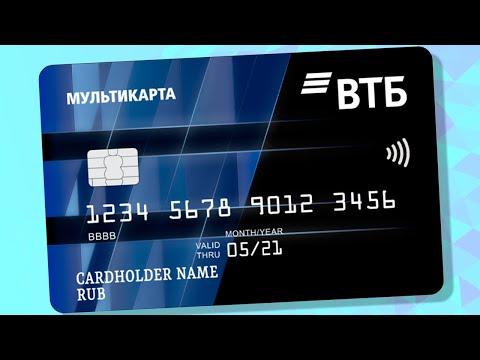 Цифровая Мультикарта ВТБ. Подробный обзор условий