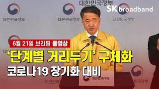 [풀영상] 중앙재난안전대책본부 브리핑 (6월 21일) …