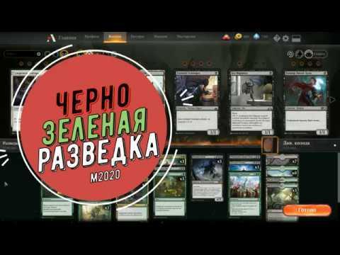 ЧЕРНО-ЗЕЛЕНАЯ КОЛОДА МТГ Арена М20 Разведка