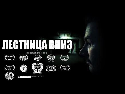 Короткометражный фильм ужасов ЛЕСТНИЦА ВНИЗ (DOWNSTAIRS - Short Horror Film) (русская озвучка)