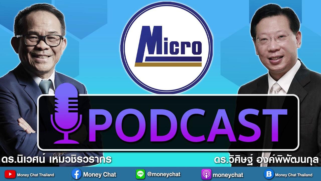 PODCAST : MICRO บริษัท ไมโครลิสซิ่ง จำกัด (มหาชน)สัมภาษณ์ 21/10/63