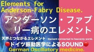 🔴ドイツ振動医学によるアンダーソン・ファブリー病編|Anderson-Fabry Disease by German Oscillatory Medicine.