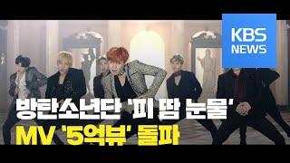 [문화광장] 방탄소년단(BTS) '피 땀 눈물' MV …