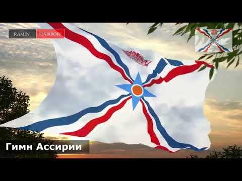 Ассирийцы.Крики о помощи, белый геноцид ассирийцев в армении