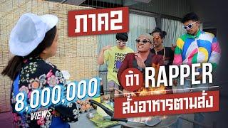 ถ้า Rapper สั่งอาหารตามสั่ง???(ภาค2) - Bie The Ska