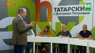 Татарский с Дмитрием Петровым. Урок 15 | ТНВ